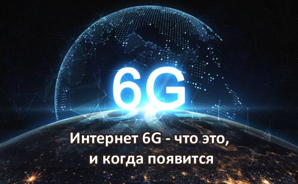 Интернет 6G