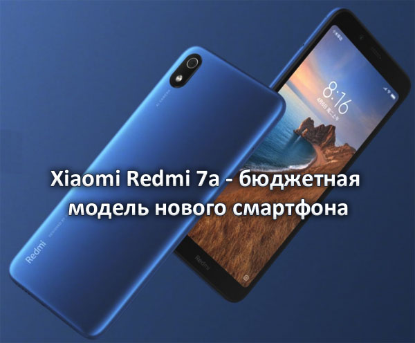 Xiaomi Redmi 7a - бюджетный смартфон