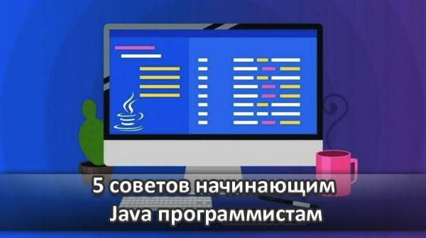 Java советы новичкам
