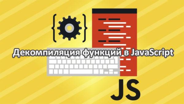 декомпиляция функций в JavaScript