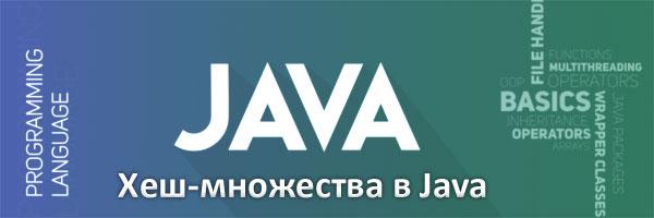 хеш-множества в Java