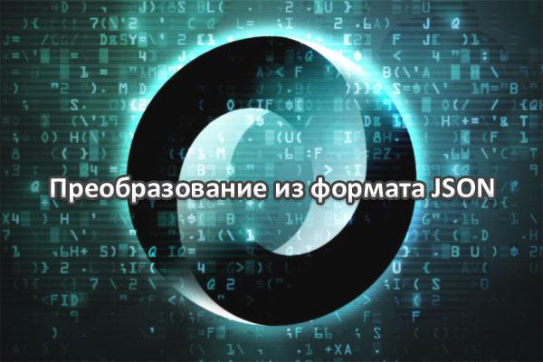 преобразование из формата JSON
