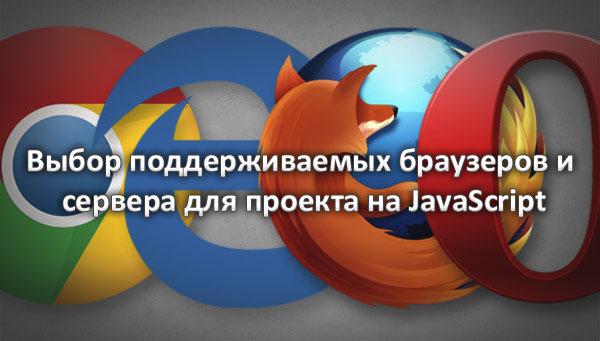 JavaScript выбор браузеров и сервера