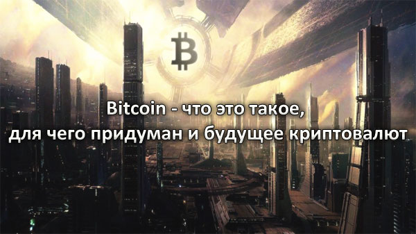 Bitcoin - что это такое