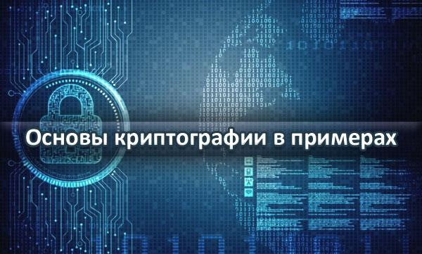 основы криптографии в примерах