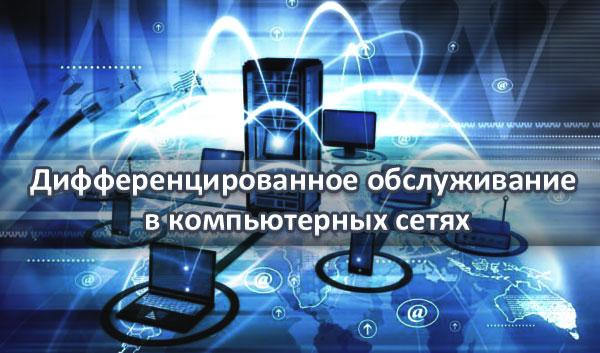 дифференцированное обслуживание в компьютерных сетях