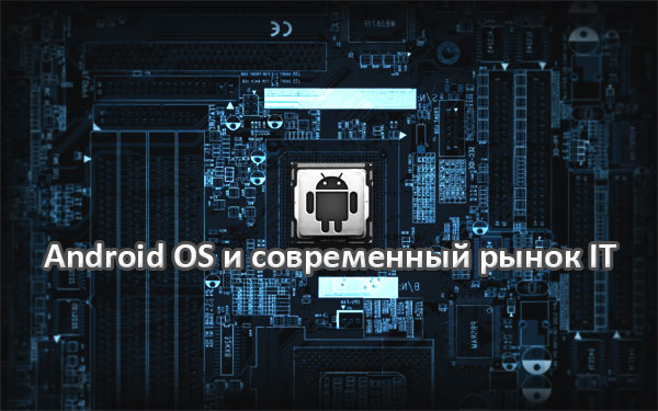 Android OS и рынок IT