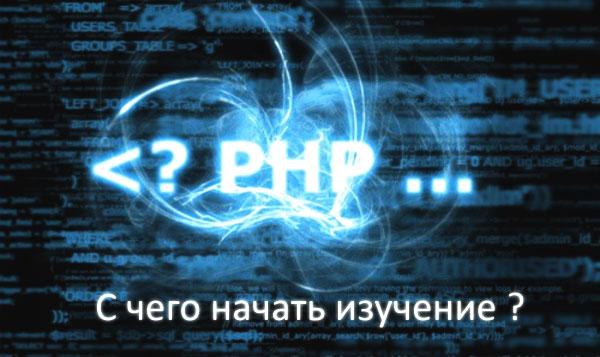 PHP изучение