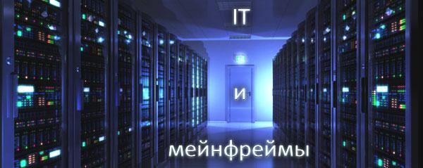 Мейнфреймы IT