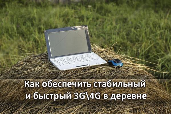 3G и 4G интернет в деревне