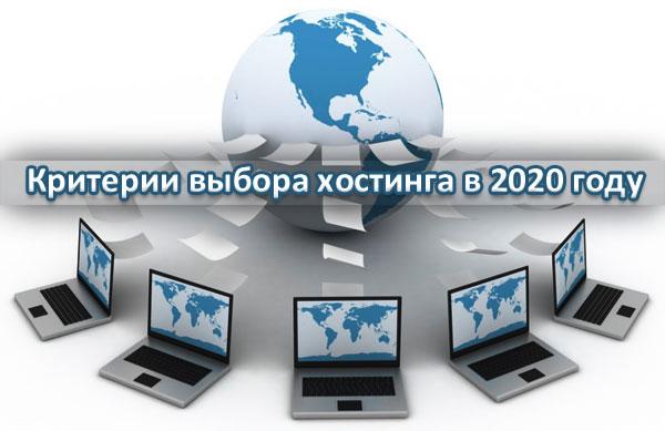 как выбрать хостинг в 2020 году
