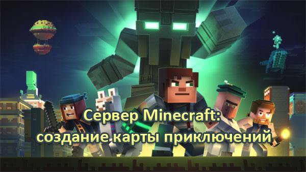 сервер Minecraft - карта приключений