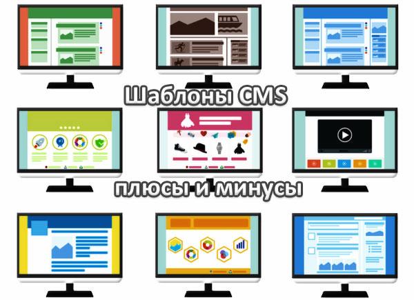 шаблоны CMS - плюсы и минусы