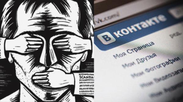 Социальная сеть вконтакте: от удобств и свободомыслия к тоталитаризму