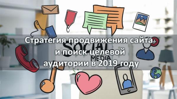 продвижение в социальных сетях в 2019 году