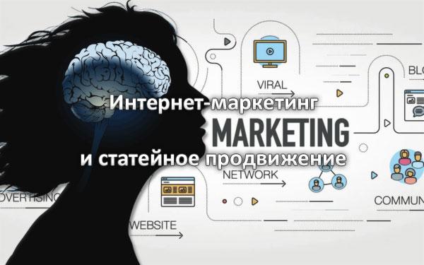 Интернет-маркетинг и статейное продвижение