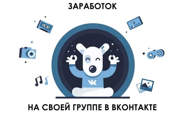Как заработать на группе ВКонтакте после ее раскрутки