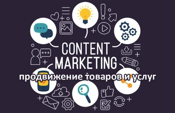 Контент маркетинг - продвижение товаров и услуг