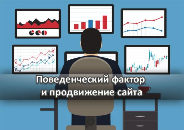 поведенческий фактор и продвижение сайта