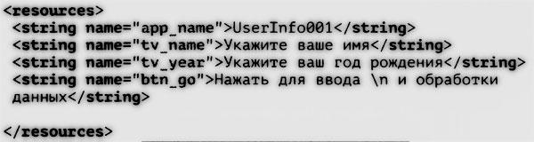 EditText - ввод данных