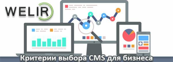 Критерии выбора CMS для бизнеса
