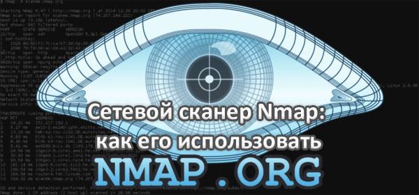 nmap - как использовать