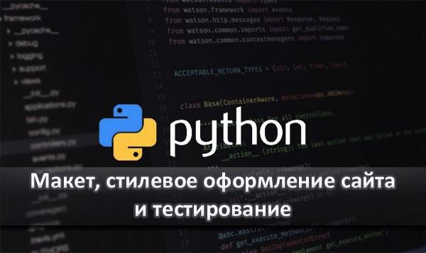Python - макет, стилевое оформление