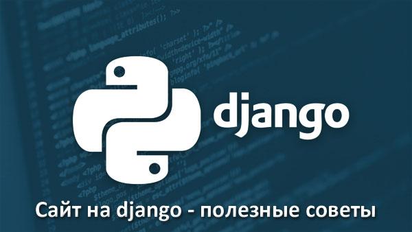 cайт на django - полезные советы